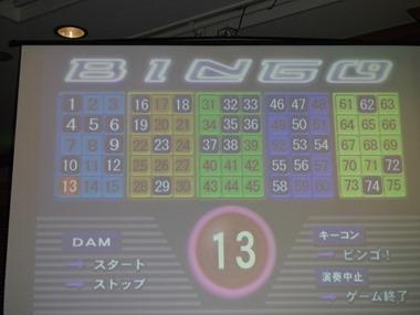 2015.02.02CHS bingo1