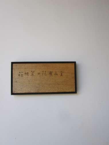 木のサイン